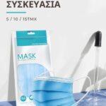 Μάσκες Εργονομικές Συσκευασίες 5 / 10 / 15 τμχ   Hygiene Spot