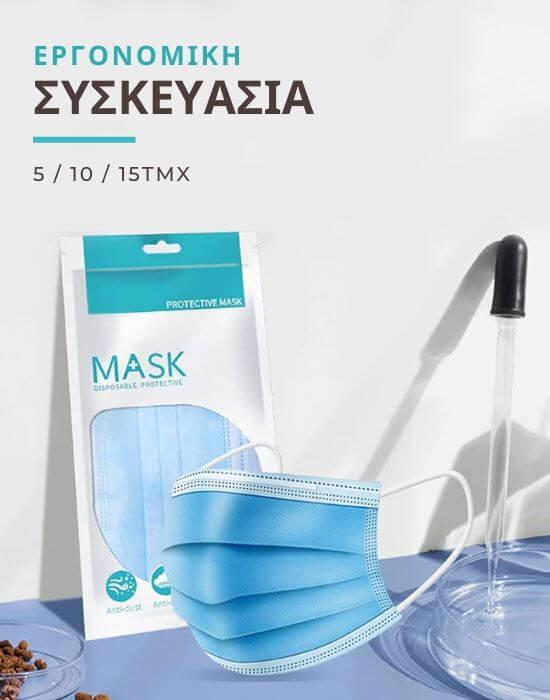 Μάσκες Εργονομικές Συσκευασίες 5 / 10 / 15 τμχ | Hygiene Spot