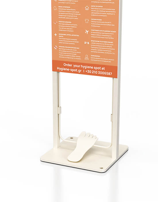 Stand Ανέπαφης Απολύμανσης | Hygiene Spot