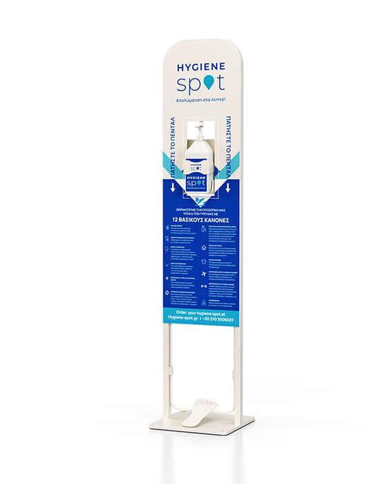 Ανέπαφη Απολύμανση Λευκό Μπλε   Hygiene Spot